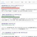 検索一位を獲ったアンカーテキストの重要性を示す例