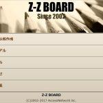 Z-Z BOARD宣伝掲示板まとめ100サイト越え