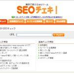 競合サイトや自サイトの状態を知るSEOツール10選